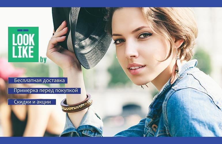 34bfc1fcd73 Looklike.by - интернет-магазин обуви и сумок в Минске