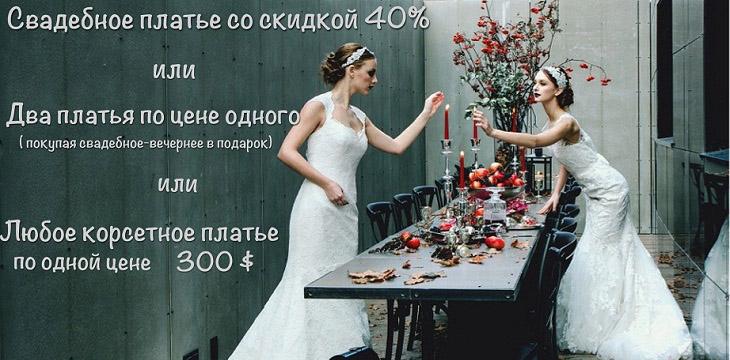 Купить свадебное платье со скидкой